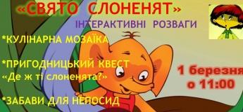 Свято слоненят