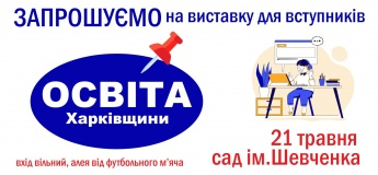 Міжнародна виставка «Освіта Харківщини – 2021»