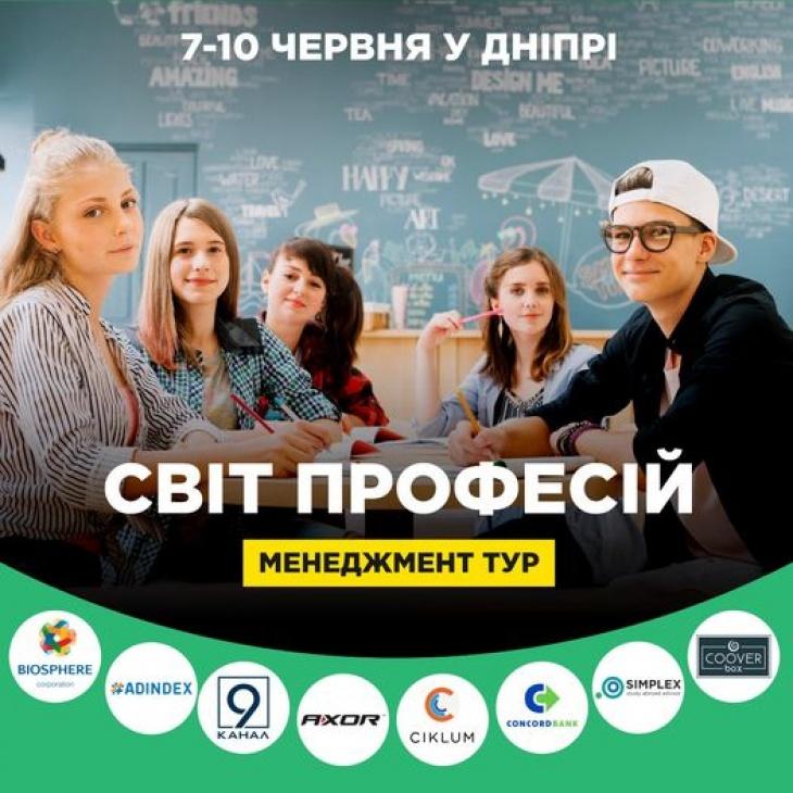 """Менеджмент-тур """"Мир Профессий"""" в Днепре"""