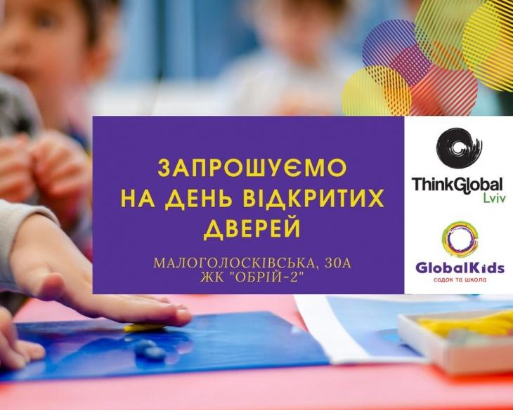 Дні відкритих дверей у школі GlobalKids