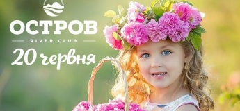 Зеленые праздники с Ostrov River club