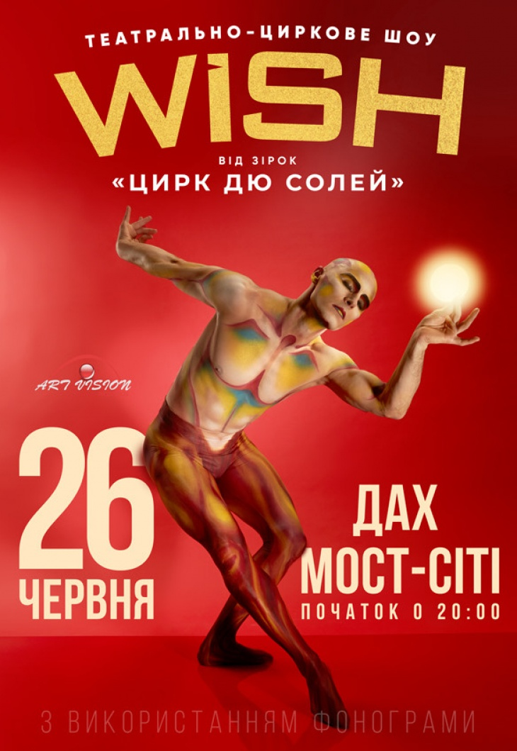 Звезды Cirque du Soleil: шоу WISH